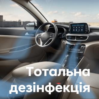 Спецпропозиції Автомир | БУГ АВТО - фото 30
