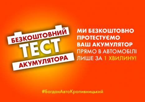 Спецпропозиції Богдан-Авто Кіровоград   БУГ АВТО - фото 7