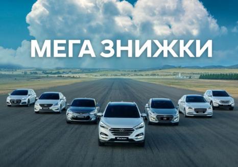 Спецпредложения на автомобили Hyundai   БУГ АВТО - фото 12