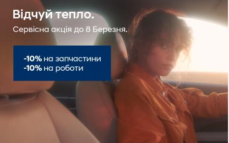 Акційні пропозиції Едем Авто | БУГ АВТО - фото 7