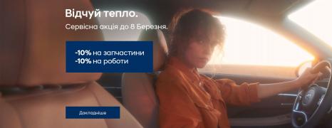 Спецпропозиції Hyundai у Харкові від Фрунзе-Авто | БУГ АВТО - фото 10