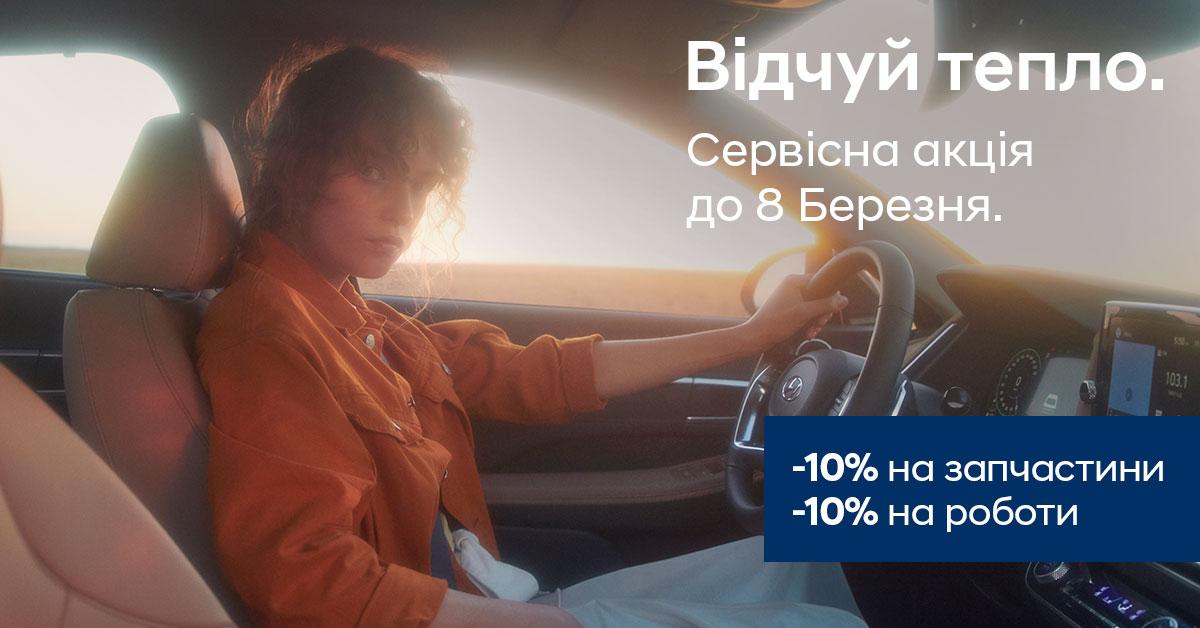 Спецпропозиції Арія Моторс | БУГ АВТО - фото 8