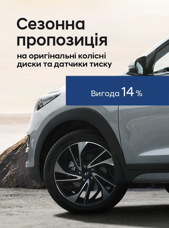 Спецпропозиції Арія Моторс | БУГ АВТО - фото 6