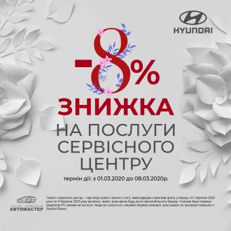 Спецпредложения на автомобили Hyundai   БУГ АВТО - фото 23