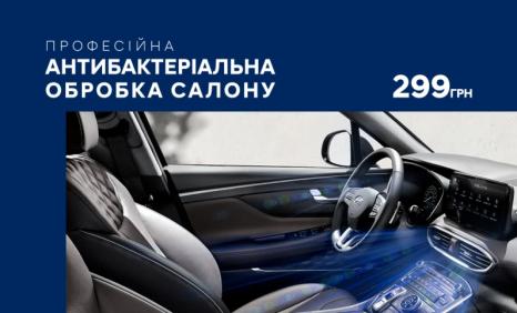 Спецпредложения на автомобили Hyundai   БУГ АВТО - фото 7