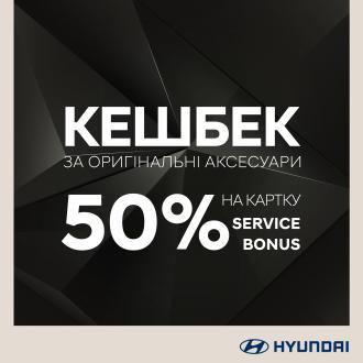 Спецпредложения на автомобили Hyundai   БУГ АВТО - фото 17