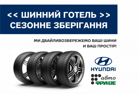 Спецпропозиції Hyundai у Харкові від Фрунзе-Авто | БУГ АВТО - фото 11