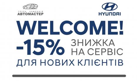 Спецпредложения на автомобили Hyundai   БУГ АВТО - фото 24
