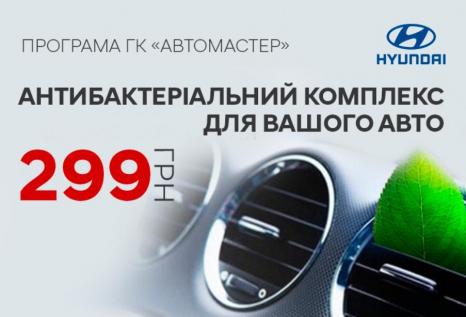 Спецпредложения на автомобили Hyundai   БУГ АВТО - фото 21